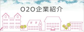 武学舎O2O企業ご紹介