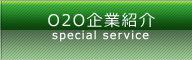 O2O企業紹介